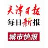 供应天津报纸遗失声明网上办理/快捷方便/价格低!