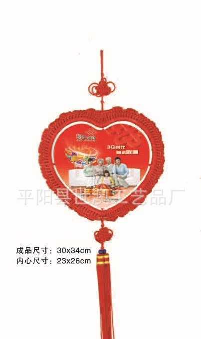 供应手工编织心形中国结 中国联通