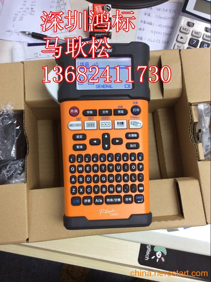 兄弟PT-E300标签机